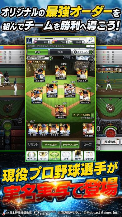 【劇プロ】劇的采配!プロ野球リバーサルのスクリーンショット_3