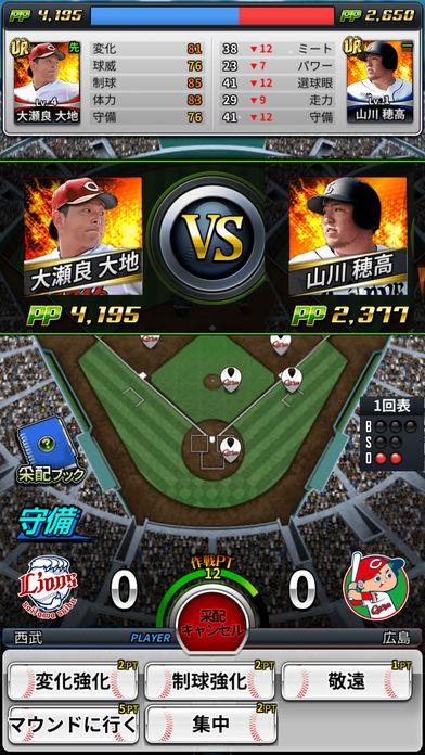 【劇プロ】劇的采配!プロ野球リバーサルのスクリーンショット_4