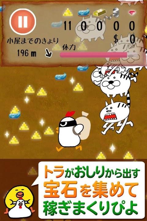 チキンクエスト~探検に出て金になる宝石をコレクション!~のスクリーンショット_1