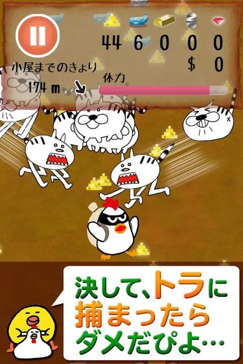 チキンクエスト~探検に出て金になる宝石をコレクション!~のスクリーンショット_2