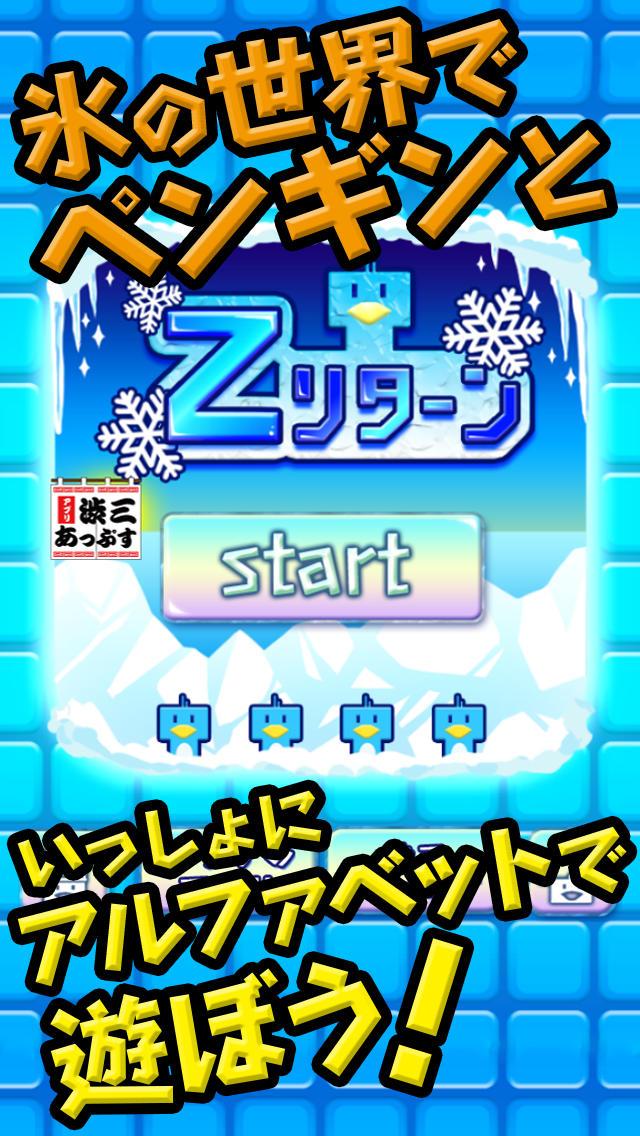Zリターン~アルファベットでLet's脳トレ!子供の英語の勉強に!~のスクリーンショット_1