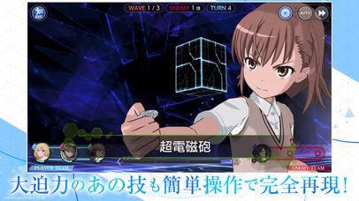 とある魔術の禁書目録 幻想収束のスクリーンショット_1