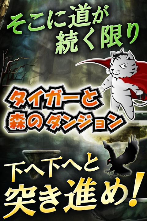 タイガーと森のダンジョン~宝を探せ!悪魔の潜む森で大冒険~のスクリーンショット_4