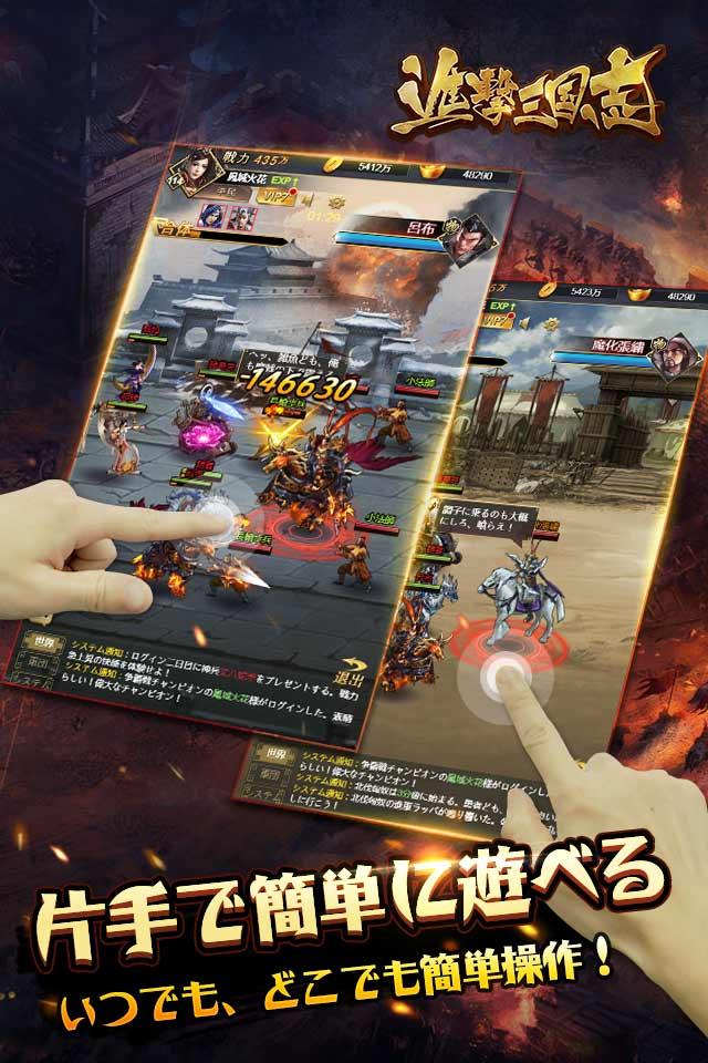 進撃三国志~爽快な放置RPGのスクリーンショット_2
