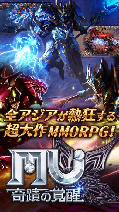 MU:奇蹟の覚醒のスクリーンショット_1