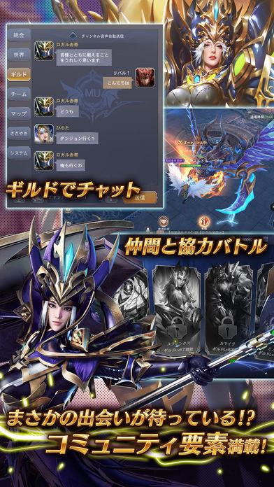 MU:奇蹟の覚醒のスクリーンショット_4