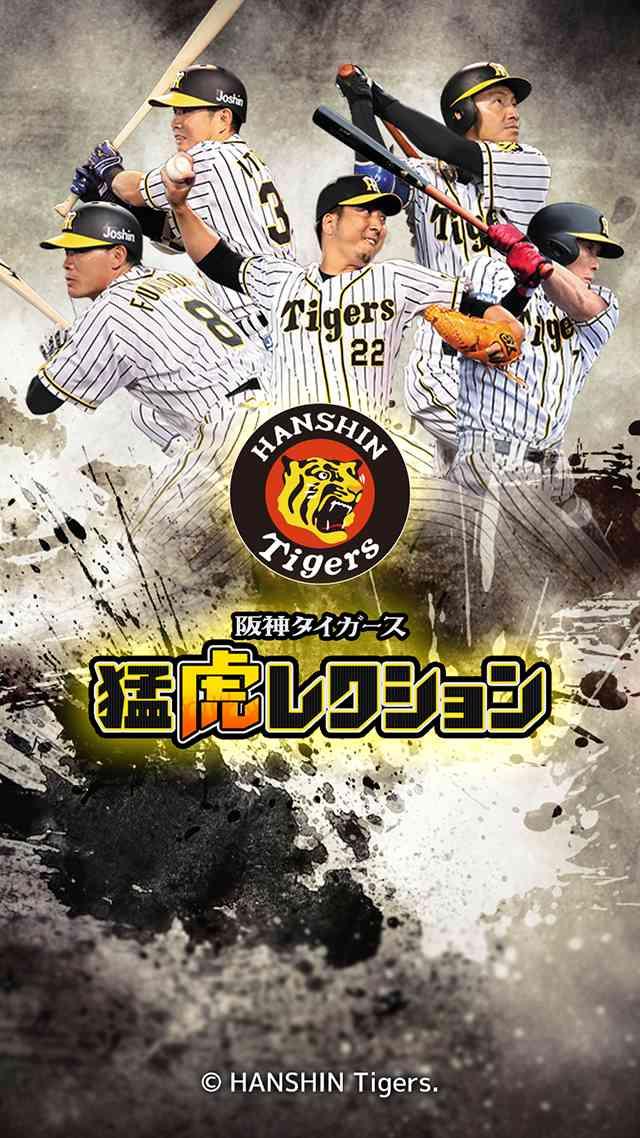 阪神タイガース 猛虎レクション ~野球・スポーツファンにおくる超美麗カードコレクションアプリ~のスクリーンショット_1