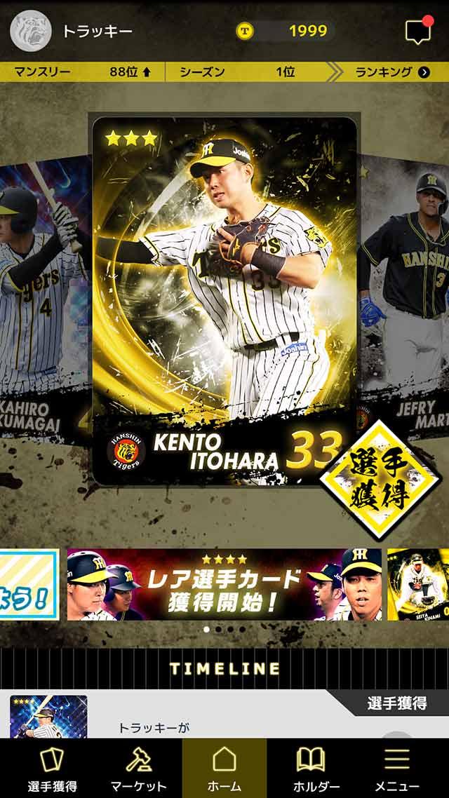 阪神タイガース 猛虎レクション ~野球・スポーツファンにおくる超美麗カードコレクションアプリ~のスクリーンショット_2