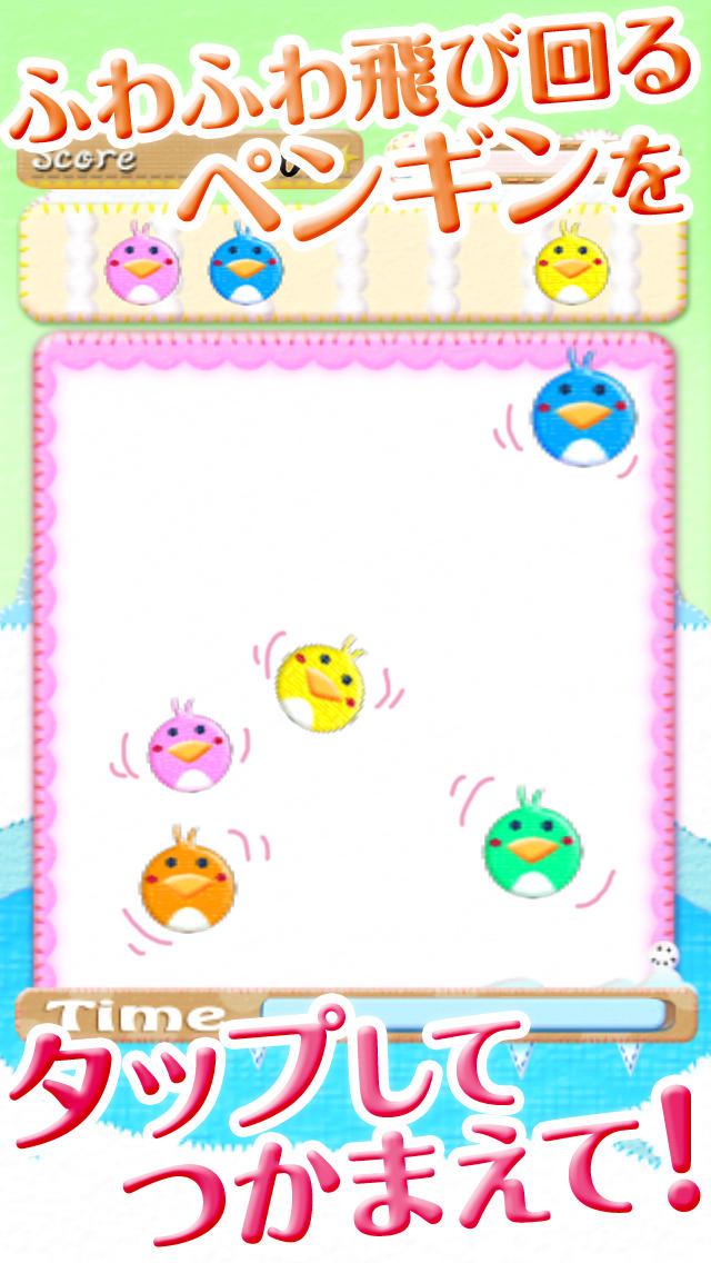 フリップペンギン~子供も楽しめる知育ミニゲーム!暇つぶしに最適なカワイイ動物の脳トレ系無料タップゲームアプリ~のスクリーンショット_1