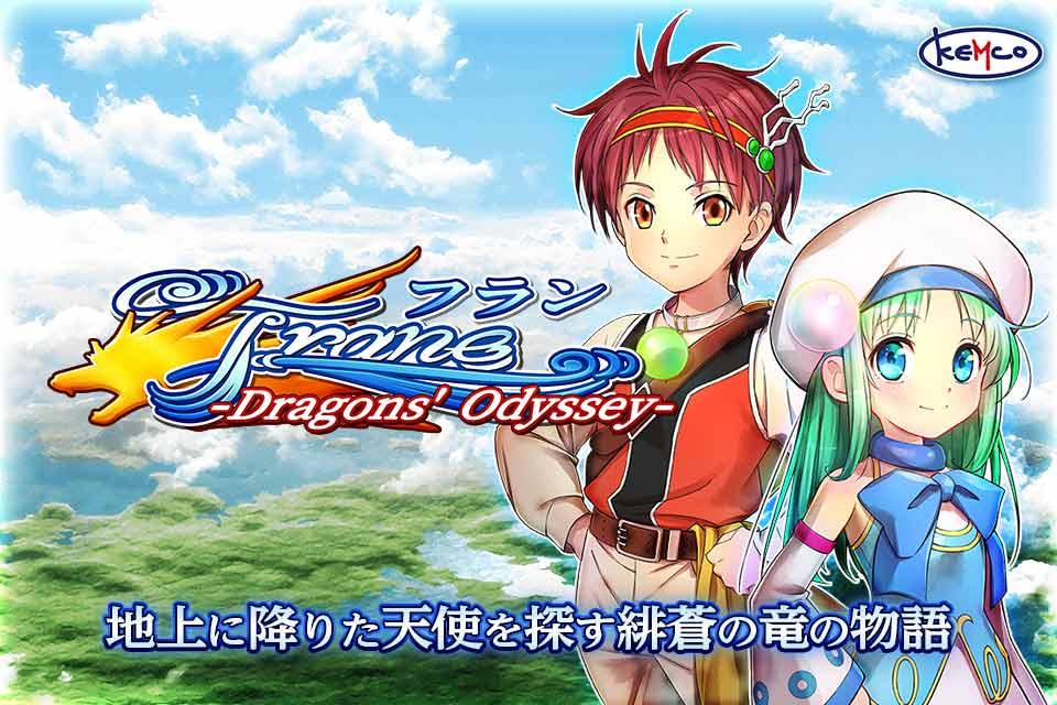 アクションRPG フラン ~Dragons' Odyssey~のスクリーンショット_1