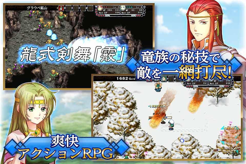 アクションRPG フラン ~Dragons' Odyssey~のスクリーンショット_3