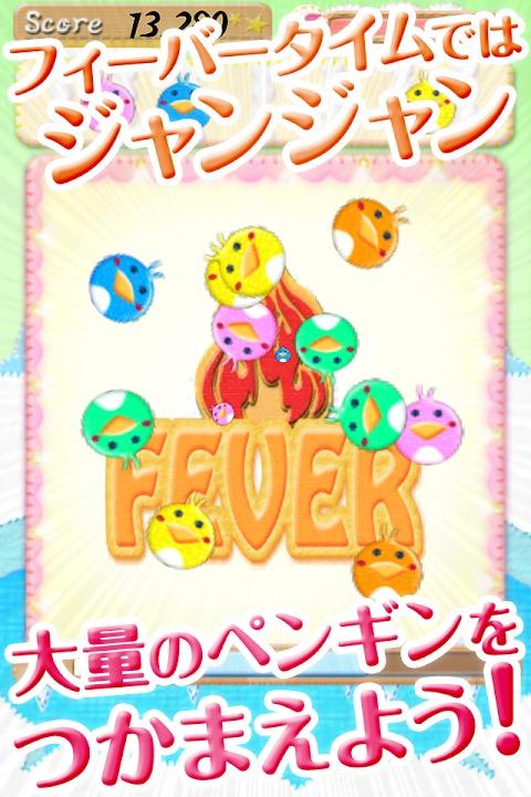 フリップペンギン~知育ゲーム!カワイイ脳トレタップゲーム~のスクリーンショット_2