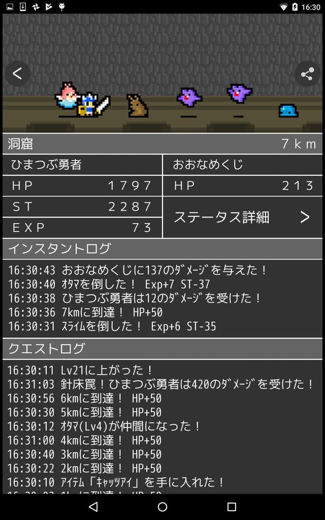 LogRogueのスクリーンショット_1