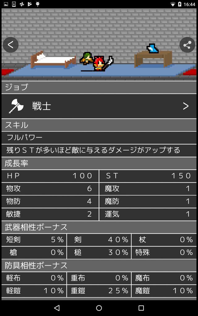 LogRogueのスクリーンショット_3