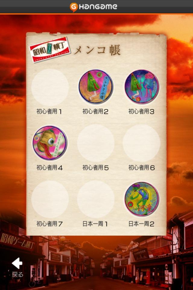駄菓子屋ゲーム by Hangameのスクリーンショット_4