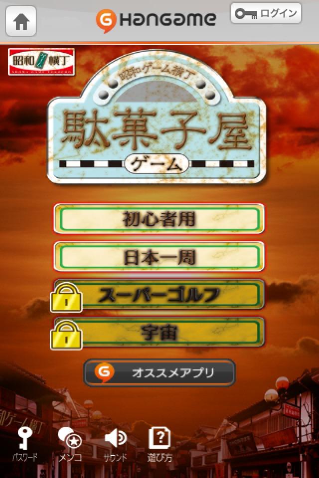 駄菓子屋ゲーム by Hangameのスクリーンショット_5