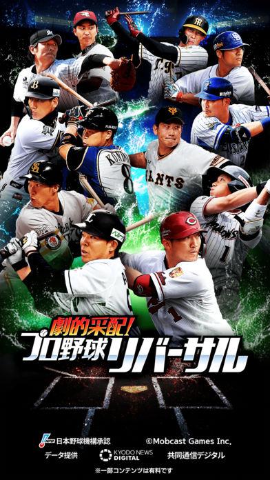 【劇プロ】劇的采配!プロ野球リバーサルのスクリーンショット_5