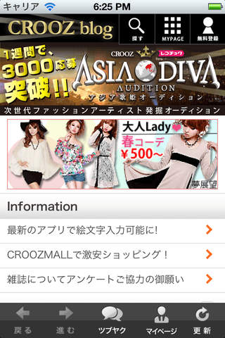 CROOZblog for iPhoneのスクリーンショット_1