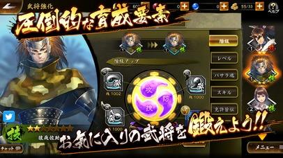 戦国BASARA バトルパーティーのスクリーンショット_5