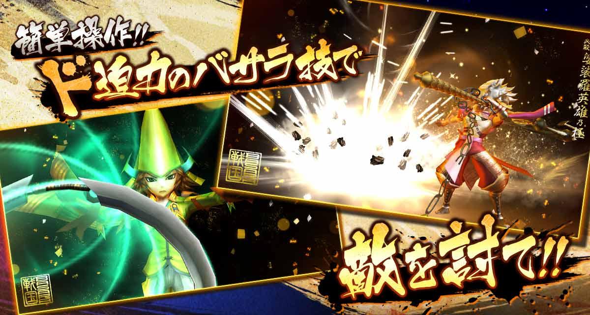 戦国BASARA バトルパーティーのスクリーンショット_4
