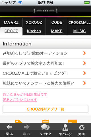 CROOZblog for iPhoneのスクリーンショット_4