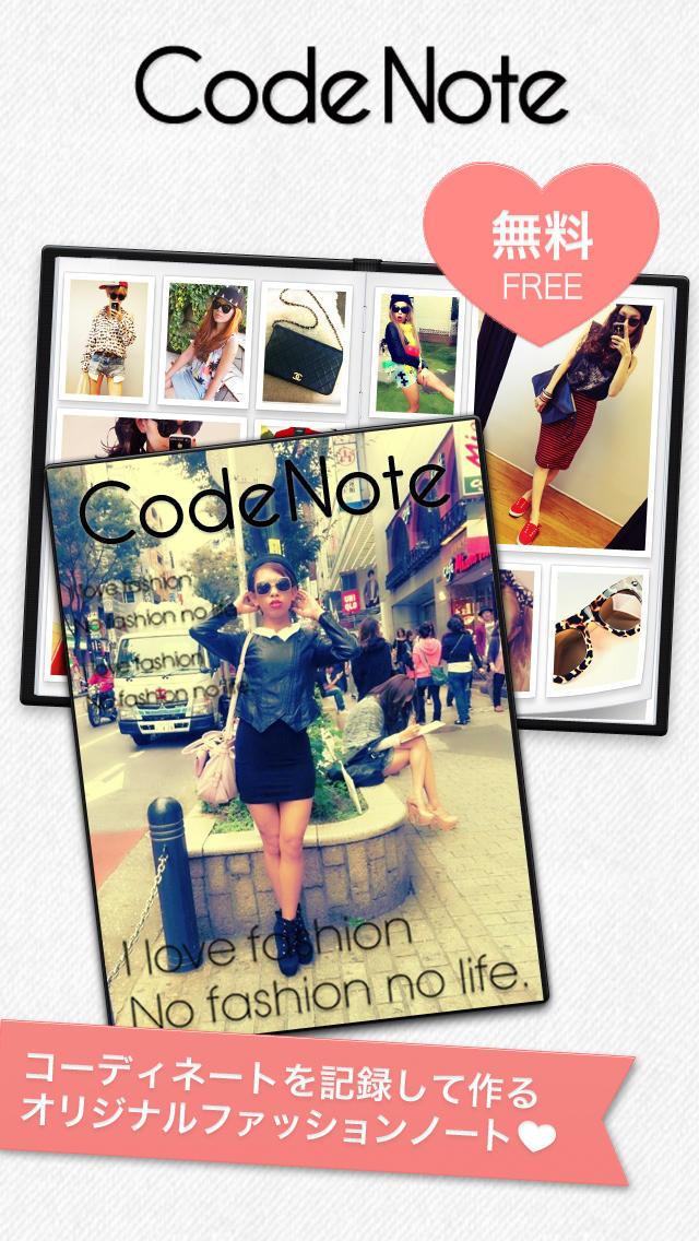 CodeNote -ファッションコーディネート共有アプリ-のスクリーンショット_1