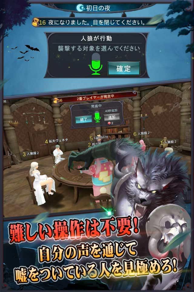 人狼殺2のスクリーンショット_2
