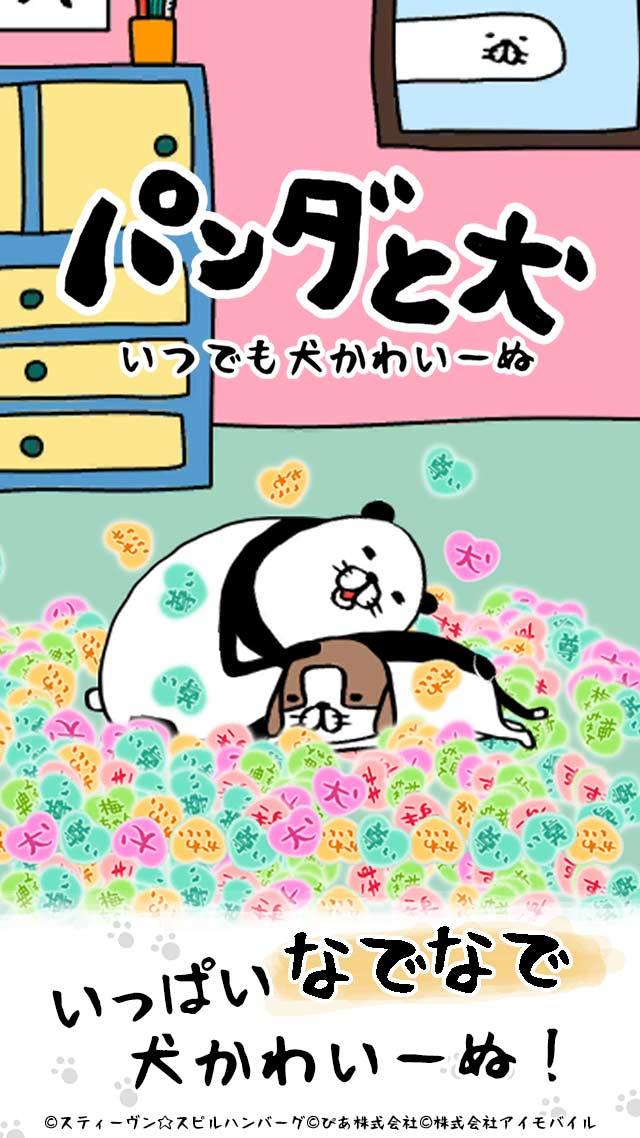 パンダと犬 いつでも犬かわいーぬのスクリーンショット_1