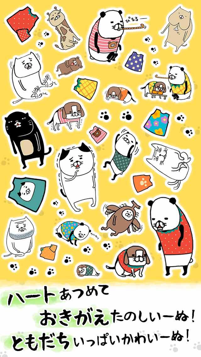 パンダと犬 いつでも犬かわいーぬのスクリーンショット_2