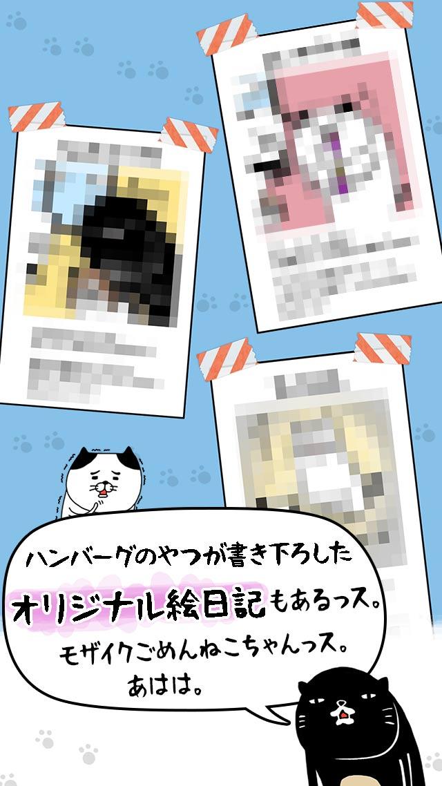 パンダと犬 いつでも犬かわいーぬのスクリーンショット_3