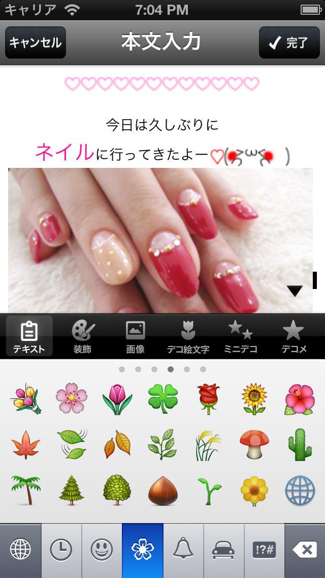 CROOZblogEditor for iPhoneのスクリーンショット_2