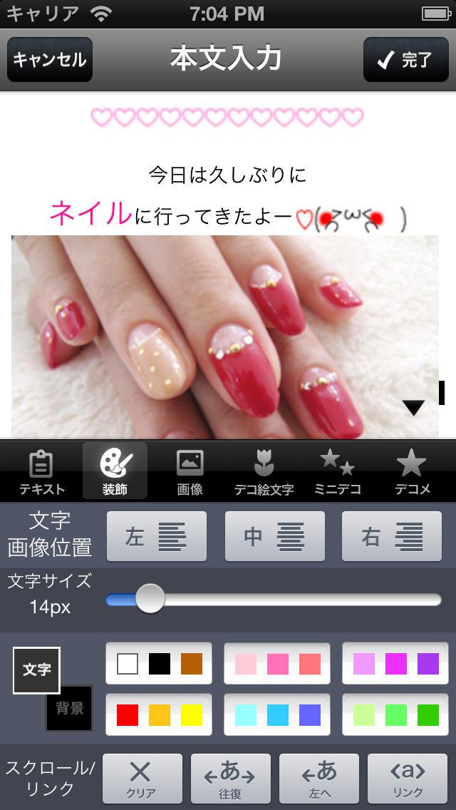 CROOZblogEditor for iPhoneのスクリーンショット_3