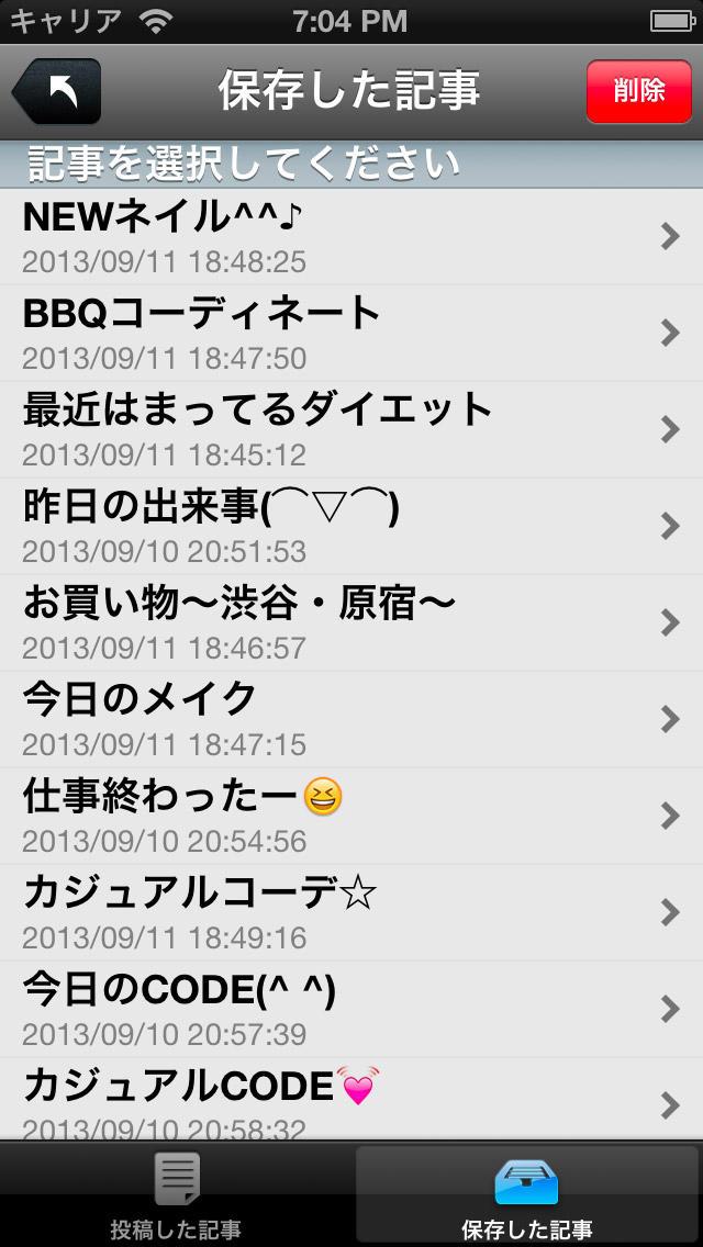 CROOZblogEditor for iPhoneのスクリーンショット_5