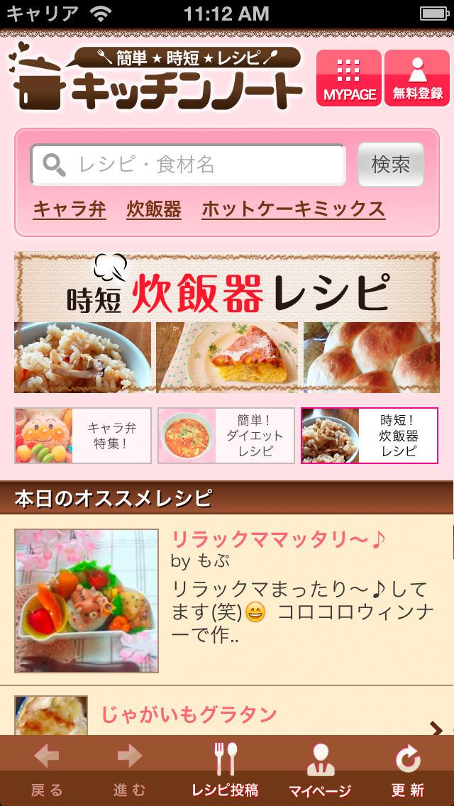 キッチンノート for iPhoneのスクリーンショット_1