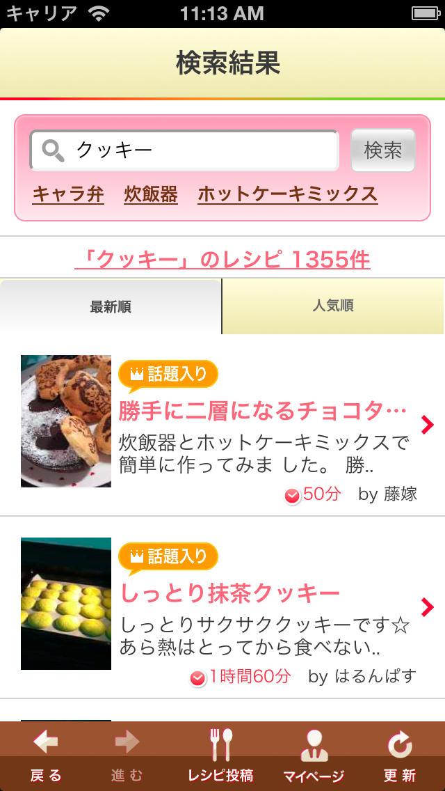 キッチンノート for iPhoneのスクリーンショット_2