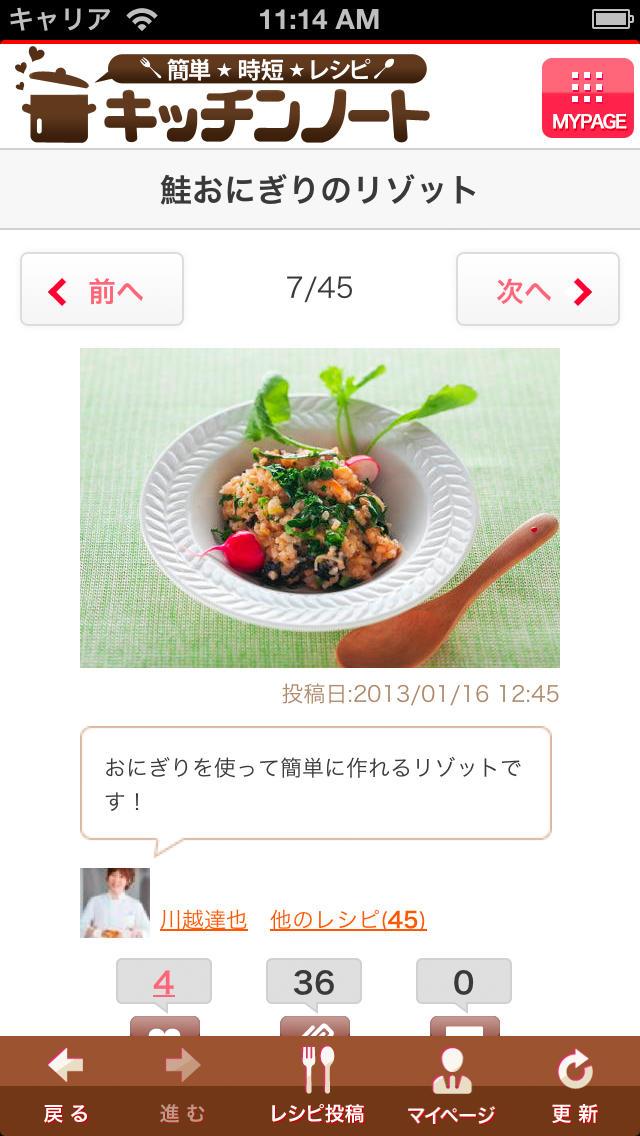 キッチンノート for iPhoneのスクリーンショット_3