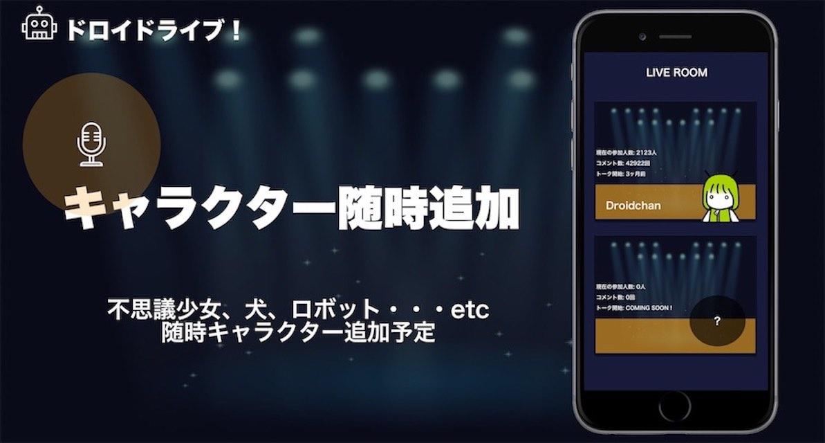 AIライブ - みんなで育てる人工知能のスクリーンショット_3