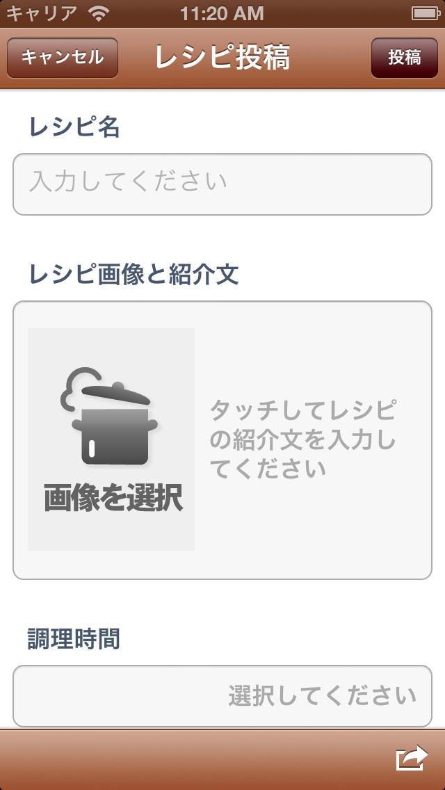 キッチンノート for iPhoneのスクリーンショット_4