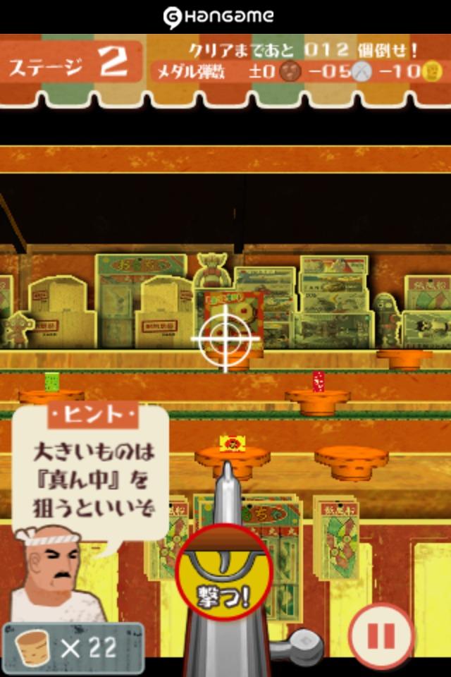 射的 by Hangameのスクリーンショット_3