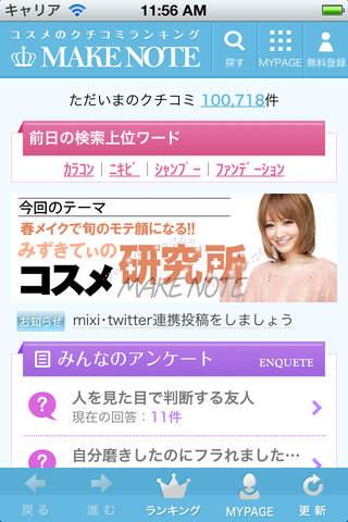 MAKENOTE for iPhoneのスクリーンショット_1