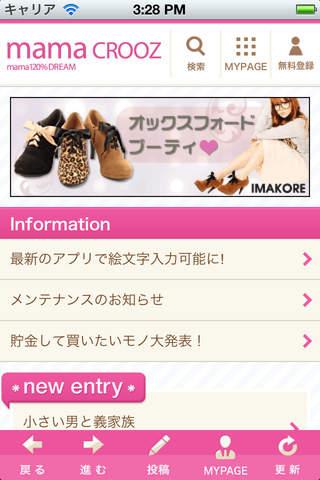 mamaCROOZのスクリーンショット_2