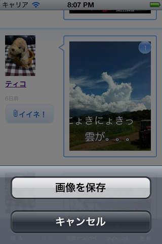 Pixnap for iOSのスクリーンショット_3
