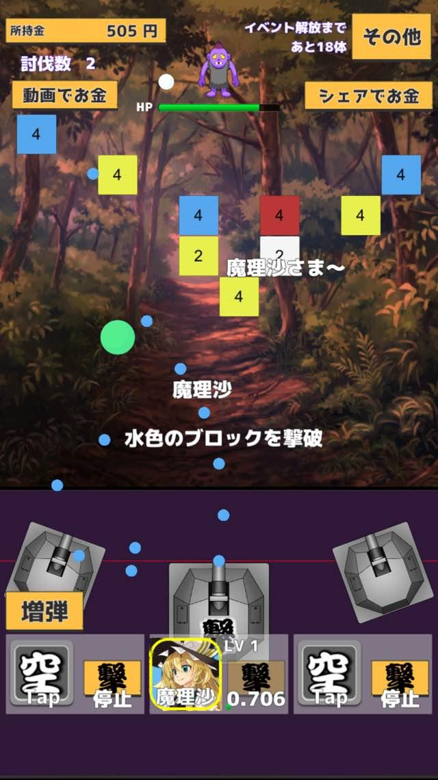 東方砲撃伝のスクリーンショット_3