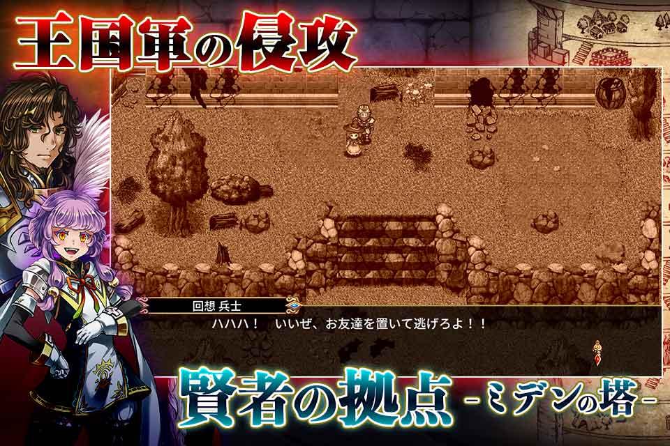 RPG イノセントリベンジャー ~壁の乙女とミデンの塔~のスクリーンショット_1