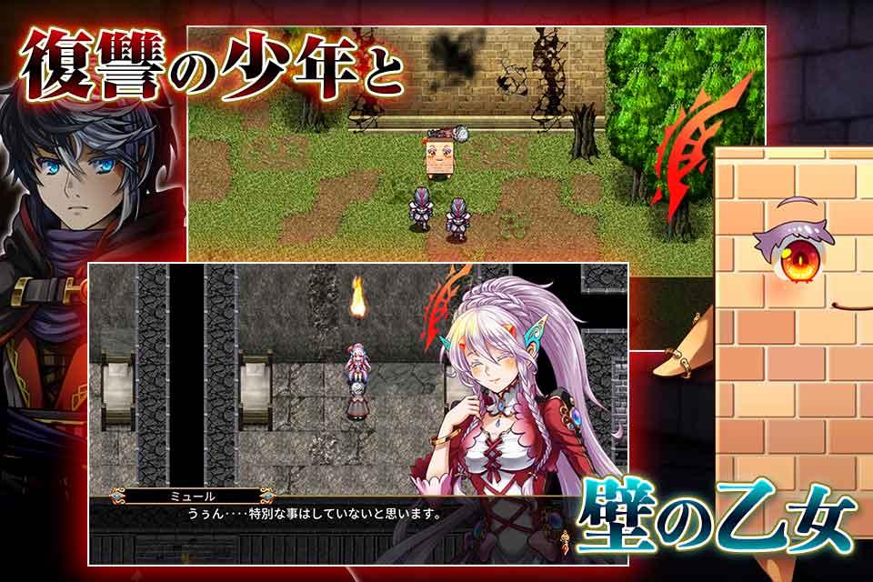 RPG イノセントリベンジャー ~壁の乙女とミデンの塔~のスクリーンショット_2