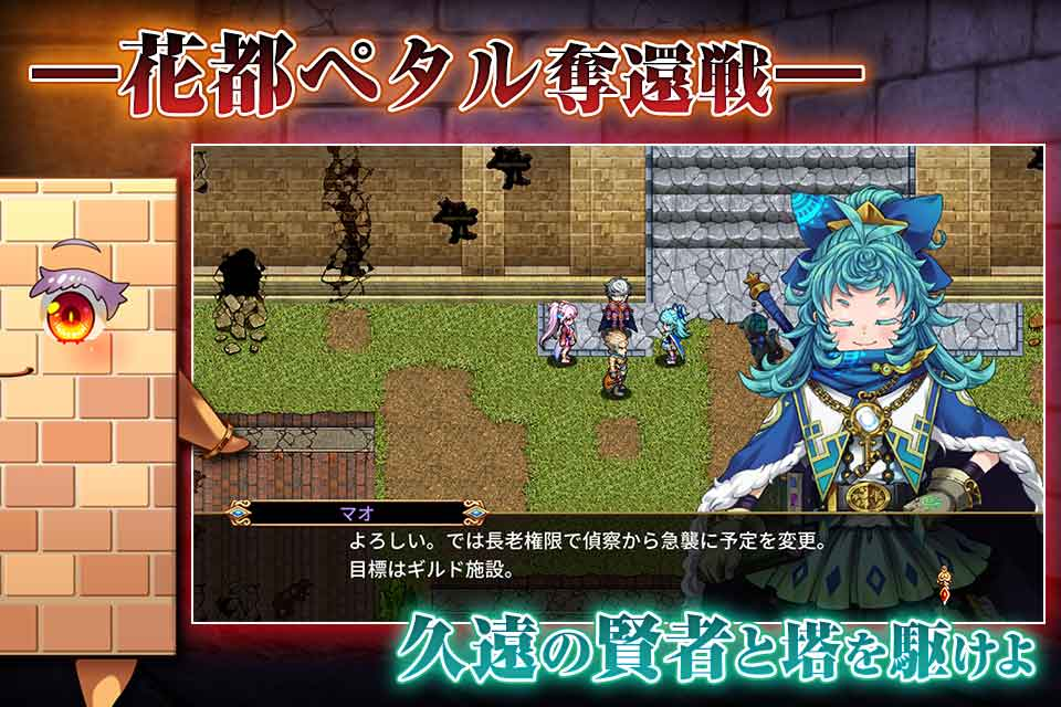 RPG イノセントリベンジャー ~壁の乙女とミデンの塔~のスクリーンショット_3