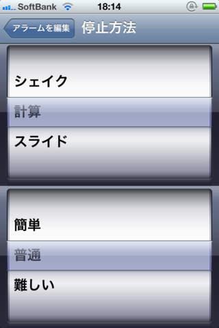 Alarm criptのスクリーンショット_4
