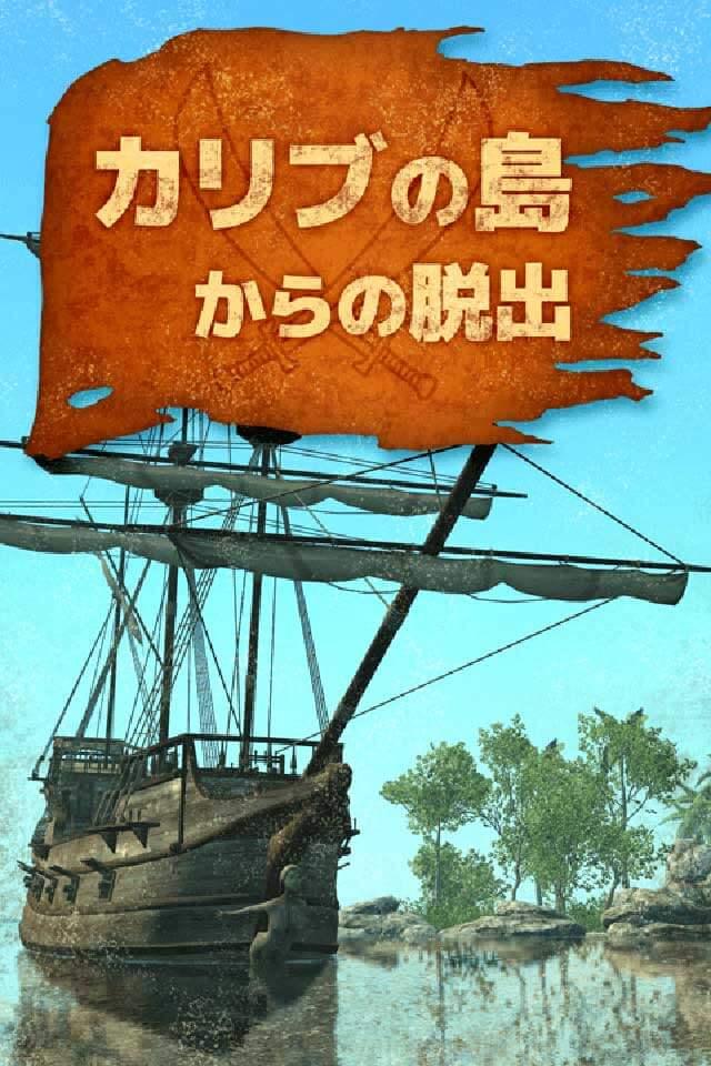 脱出ゲーム カリブの島からの脱出のスクリーンショット_1