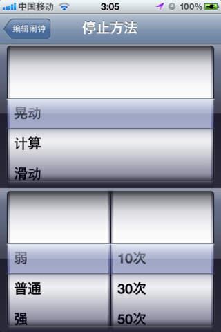 闹钟criptのスクリーンショット_3