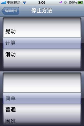 闹钟criptのスクリーンショット_4